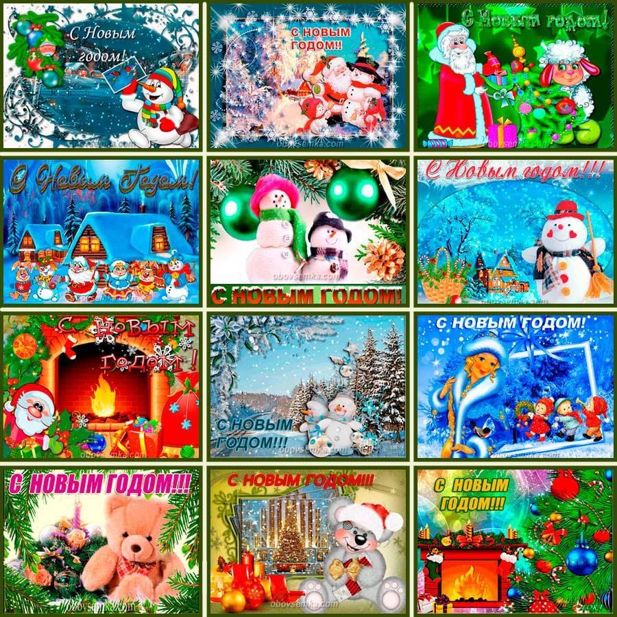 новогодние новогодние поздравительные открытки
